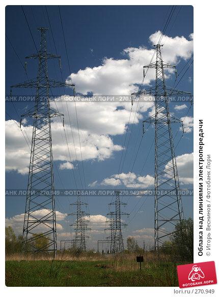 Облака над линиями электропередачи, фото № 270949, снято 26 апреля 2008 г. (c) Игорь Веснинов / Фотобанк Лори