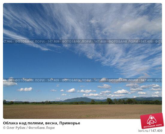 Облака над полями, весна, Приморье, фото № 147409, снято 21 июня 2007 г. (c) Олег Рубик / Фотобанк Лори