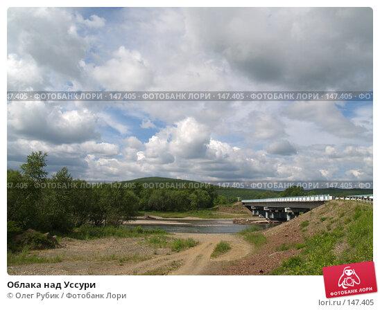 Облака над Уссури, фото № 147405, снято 21 июня 2007 г. (c) Олег Рубик / Фотобанк Лори