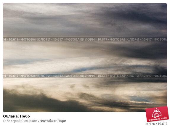 Купить «Облака. Небо», фото № 10617, снято 26 октября 2005 г. (c) Валерий Ситников / Фотобанк Лори