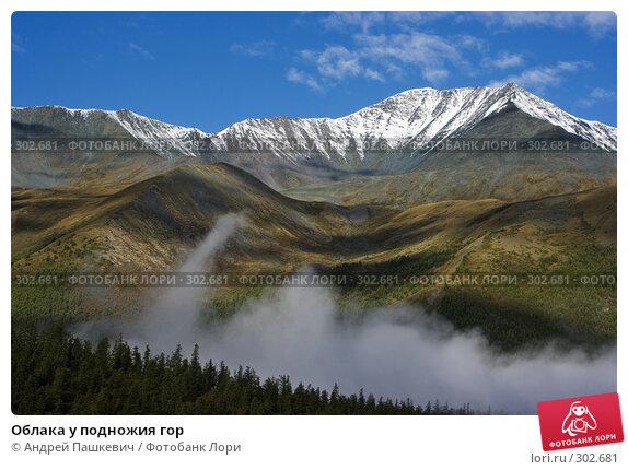Облака у подножия гор, фото № 302681, снято 24 октября 2016 г. (c) Андрей Пашкевич / Фотобанк Лори