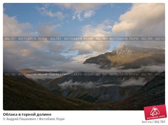 Облака в горной долине, фото № 302781, снято 25 октября 2016 г. (c) Андрей Пашкевич / Фотобанк Лори