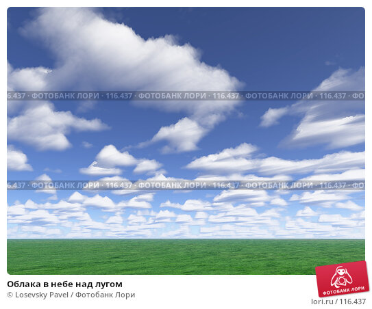 Облака в небе над лугом, иллюстрация № 116437 (c) Losevsky Pavel / Фотобанк Лори