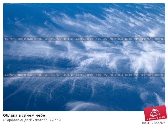 Облака в синем небе, фото № 335925, снято 23 июня 2008 г. (c) Фролов Андрей / Фотобанк Лори