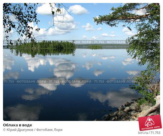 Облака в воде, фото № 71753, снято 1 июля 2007 г. (c) Юрий Драгунов / Фотобанк Лори