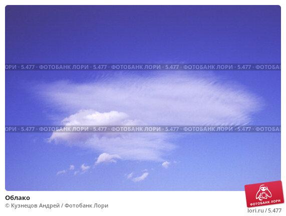 Облако, фото № 5477, снято 24 июня 2017 г. (c) Кузнецов Андрей / Фотобанк Лори