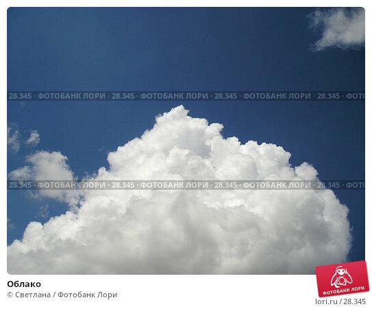 Облако, фото № 28345, снято 4 сентября 2005 г. (c) Светлана / Фотобанк Лори