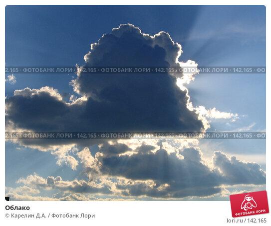 Купить «Облако», фото № 142165, снято 14 июля 2005 г. (c) Карелин Д.А. / Фотобанк Лори