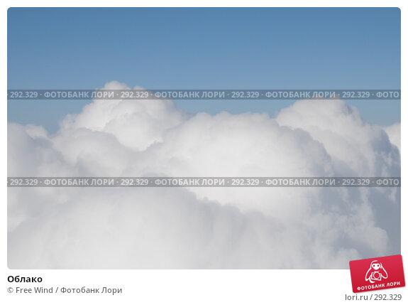 Облако, эксклюзивное фото № 292329, снято 9 марта 2007 г. (c) Free Wind / Фотобанк Лори
