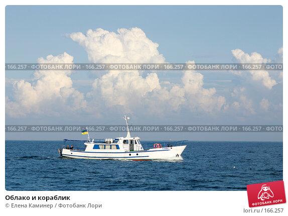 Облако и кораблик, фото № 166257, снято 10 сентября 2007 г. (c) Елена Каминер / Фотобанк Лори