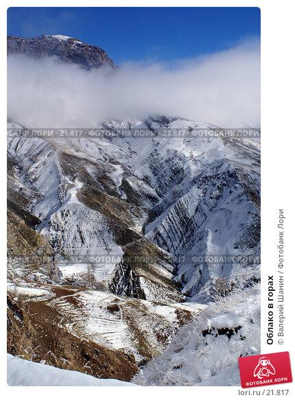 Облако в горах, фото № 21817, снято 21 ноября 2006 г. (c) Валерий Шанин / Фотобанк Лори