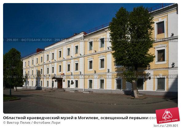 Купить «Областной краеведческий музей в Могилеве, освещенный первыми солнечными лучами», фото № 299801, снято 14 мая 2008 г. (c) Виктор Пелих / Фотобанк Лори