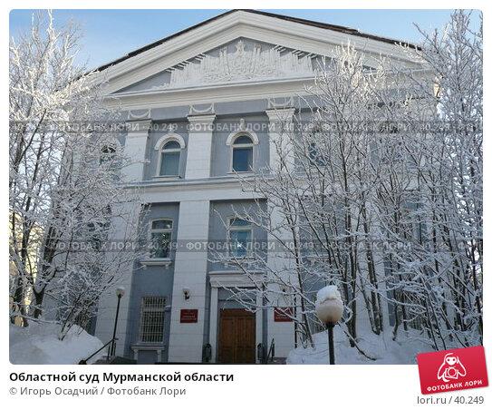 Областной суд Мурманской области, фото № 40249, снято 20 февраля 2007 г. (c) Игорь Осадчий / Фотобанк Лори