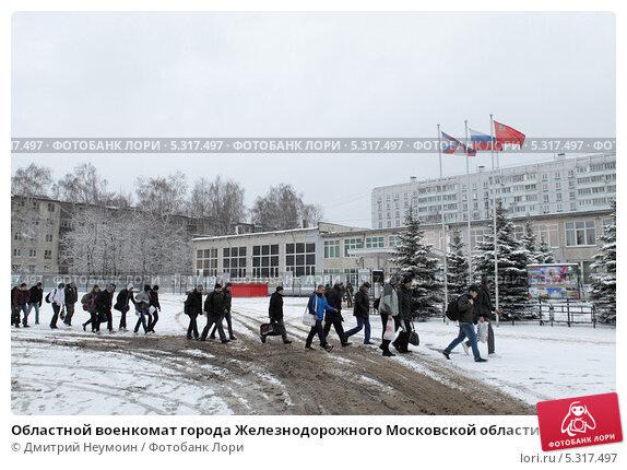работа в московской области в г железнодорожный исподнее белье