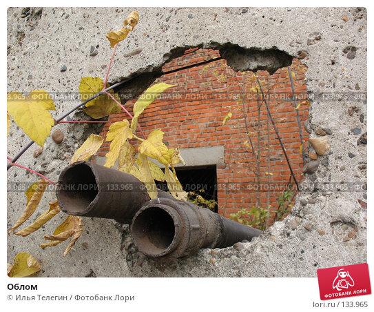 Облом, фото № 133965, снято 9 октября 2007 г. (c) Илья Телегин / Фотобанк Лори