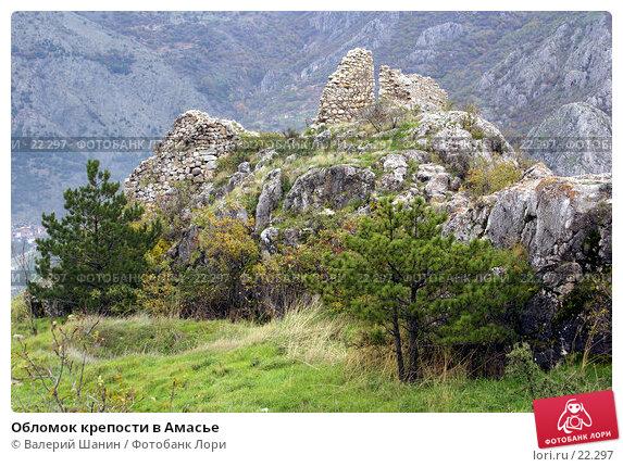Обломок крепости в Амасье, фото № 22297, снято 8 ноября 2006 г. (c) Валерий Шанин / Фотобанк Лори