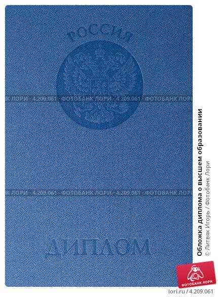 Обложка диплома о высшем образовании Купить фото №  Купить Обложка диплома о высшем образовании эксклюзивное фото № 4209061 снято 5