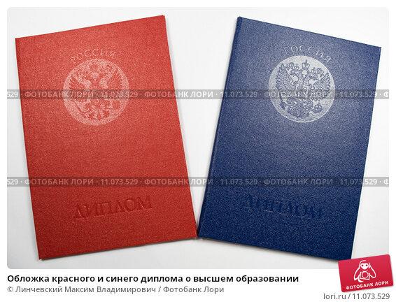 Обложка красного и синего диплома о высшем образовании Купить  Купить Обложка красного и синего диплома о высшем образовании фото № 11073529