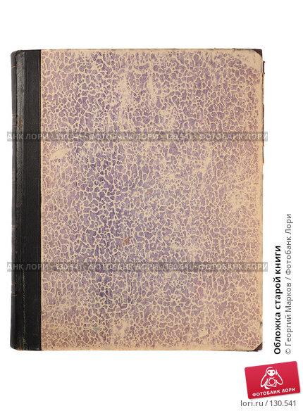 Обложка старой книги, фото № 130541, снято 17 сентября 2007 г. (c) Георгий Марков / Фотобанк Лори
