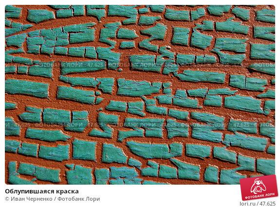 Облупившаяся краска, фото № 47625, снято 5 мая 2006 г. (c) Иван Черненко / Фотобанк Лори