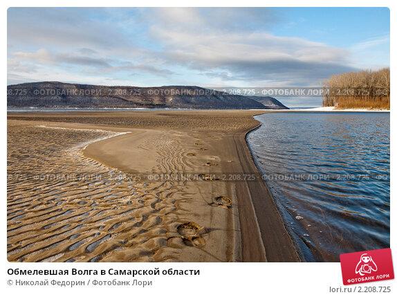 Купить «Обмелевшая Волга в Самарской области», фото № 2208725, снято 21 ноября 2010 г. (c) Николай Федорин / Фотобанк Лори