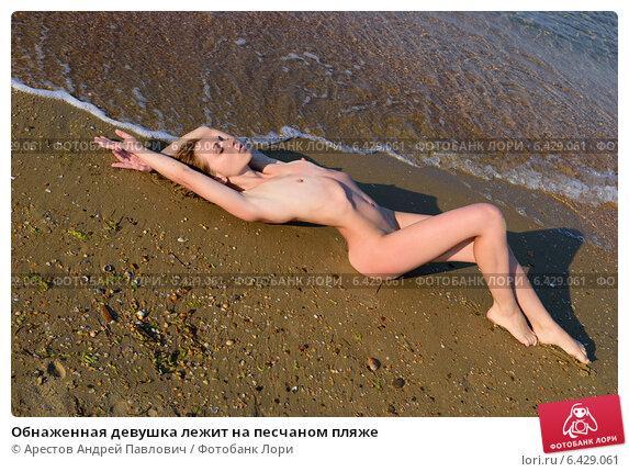 голая лежит на пляже фото
