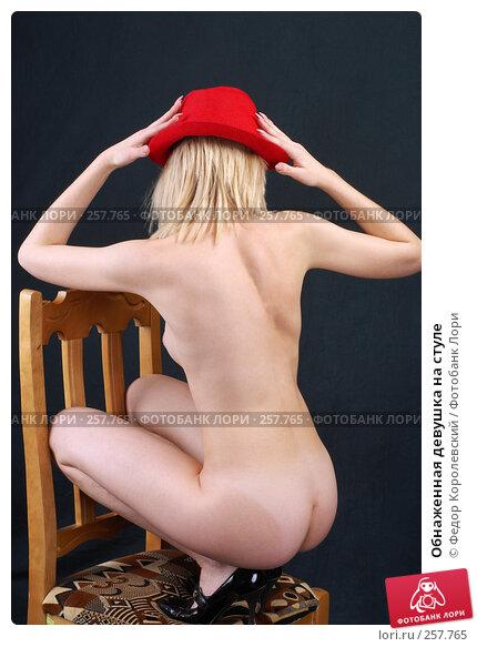 Обнаженная девушка на стуле, фото № 257765, снято 20 апреля 2008 г. (c) Федор Королевский / Фотобанк Лори