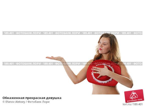 Обнаженная прекрасная девушка, фото № 189401, снято 1 декабря 2007 г. (c) Efanov Aleksey / Фотобанк Лори