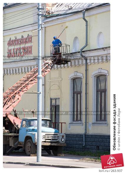 Купить «Обновление фасада здания», фото № 263937, снято 26 апреля 2008 г. (c) urchin / Фотобанк Лори