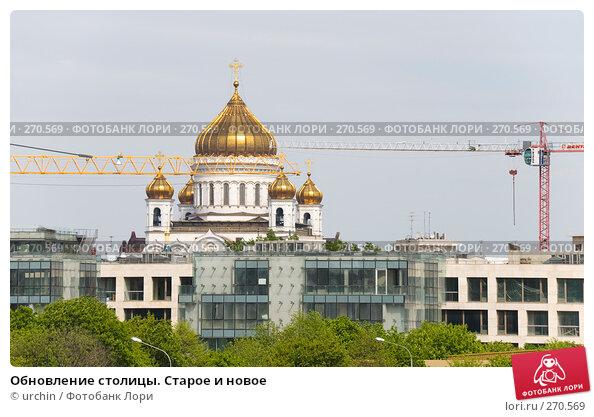 Купить «Обновление столицы. Старое и новое», фото № 270569, снято 1 мая 2008 г. (c) urchin / Фотобанк Лори