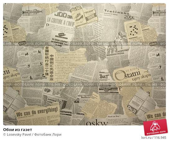 Купить «Обои из газет», фото № 116945, снято 3 марта 2006 г. (c) Losevsky Pavel / Фотобанк Лори