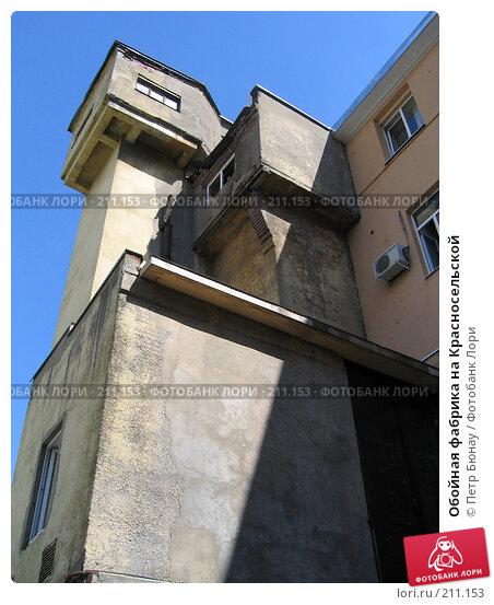 Купить «Обойная фабрика на Красносельской», фото № 211153, снято 29 июля 2005 г. (c) Петр Бюнау / Фотобанк Лори