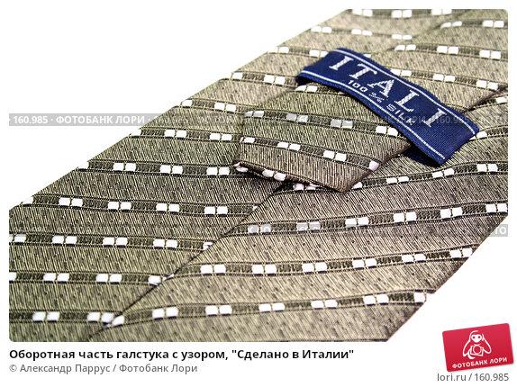 """Оборотная часть галстука с узором, """"Сделано в Италии"""", фото № 160985, снято 26 декабря 2006 г. (c) Александр Паррус / Фотобанк Лори"""