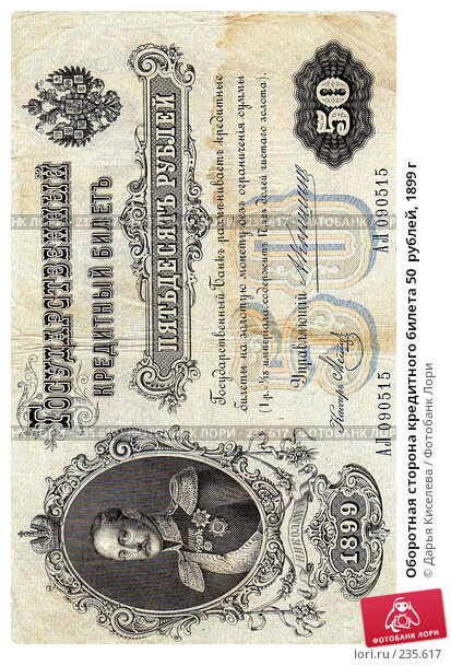 Оборотная сторона кредитного билета 50  рублей, 1899 г, фото № 235617, снято 3 декабря 2016 г. (c) Дарья Киселева / Фотобанк Лори