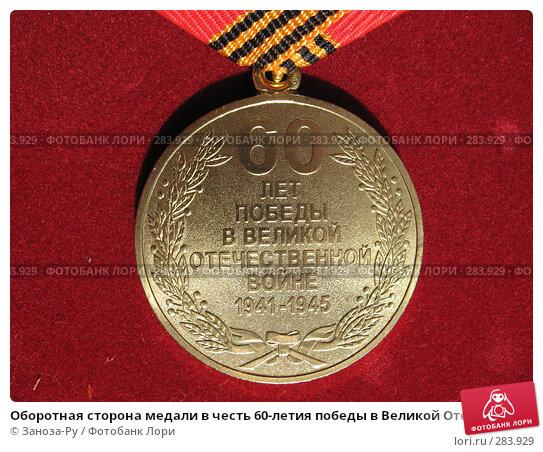 Оборотная сторона медали в честь 60-летия победы в Великой Отечественной войне, фото № 283929, снято 10 мая 2008 г. (c) Заноза-Ру / Фотобанк Лори