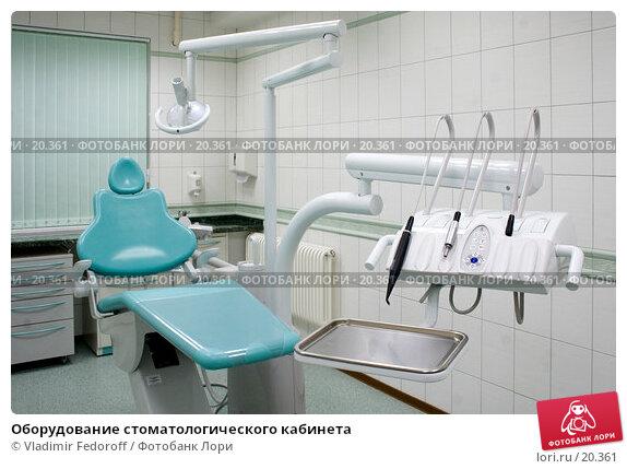 Купить «Оборудование стоматологического кабинета», фото № 20361, снято 20 января 2007 г. (c) Vladimir Fedoroff / Фотобанк Лори