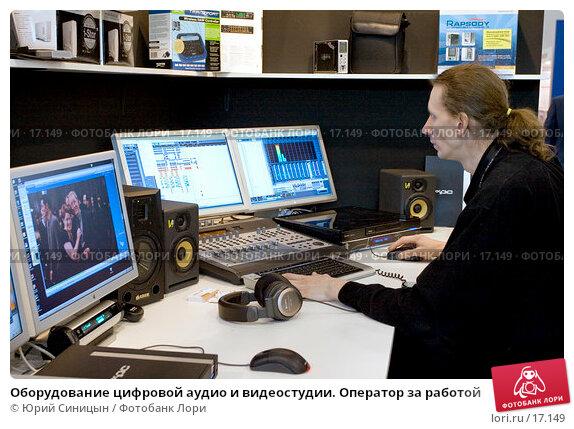 Оборудование цифровой аудио и видеостудии. Оператор за работой, фото № 17149, снято 8 февраля 2007 г. (c) Юрий Синицын / Фотобанк Лори