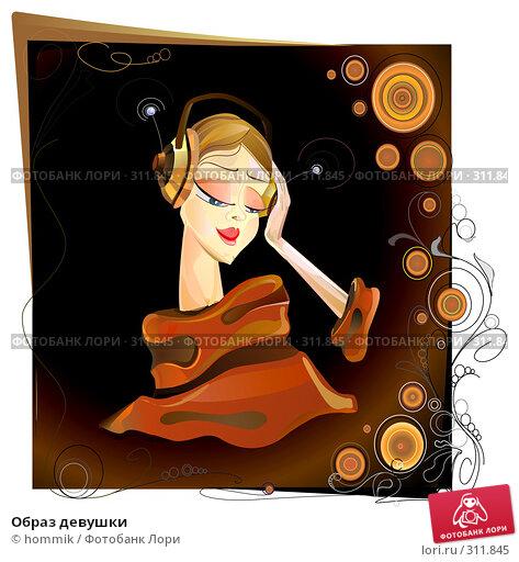 Образ девушки, иллюстрация № 311845 (c) hommik / Фотобанк Лори