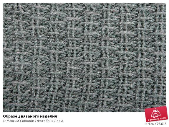 Образец вязаного изделия, фото № 76613, снято 26 июня 2007 г. (c) Максим Соколов / Фотобанк Лори