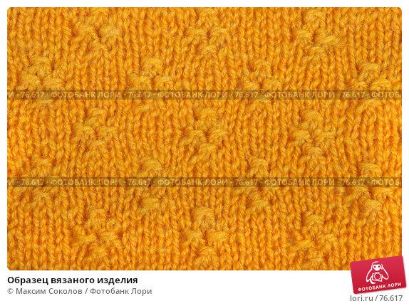 Образец вязаного изделия, фото № 76617, снято 26 июня 2007 г. (c) Максим Соколов / Фотобанк Лори