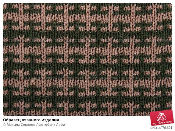 Образец вязаного изделия, фото № 76621, снято 26 июня 2007 г. (c) Максим Соколов / Фотобанк Лори