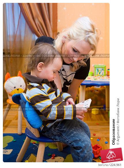 Купить «Образование», фото № 224961, снято 14 февраля 2008 г. (c) Argument / Фотобанк Лори