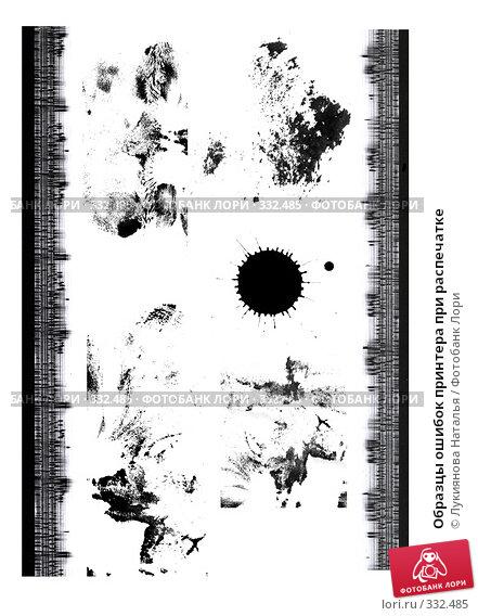 Купить «Образцы ошибок принтера при распечатке», фото № 332485, снято 25 апреля 2018 г. (c) Лукиянова Наталья / Фотобанк Лори