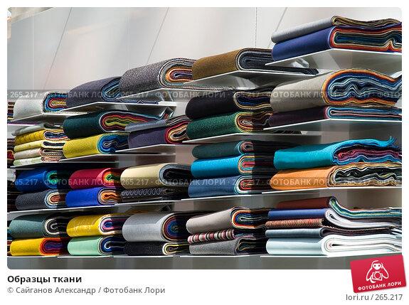 Образцы ткани, эксклюзивное фото № 265217, снято 25 апреля 2008 г. (c) Сайганов Александр / Фотобанк Лори