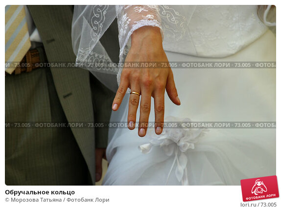 Обручальное кольцо, фото № 73005, снято 11 июня 2005 г. (c) Морозова Татьяна / Фотобанк Лори