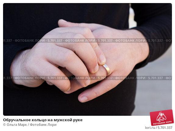 Купить «Обручальное кольцо на мужской руке», фото № 5701337, снято 13 марта 2014 г. (c) Ольга Марк / Фотобанк Лори