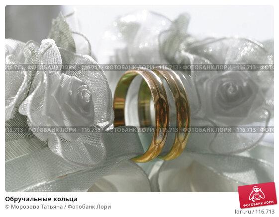 Обручальные кольца, фото № 116713, снято 14 мая 2006 г. (c) Морозова Татьяна / Фотобанк Лори