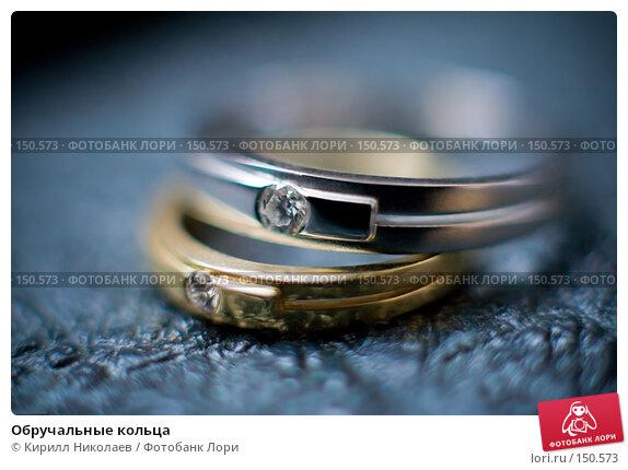 Обручальные кольца, фото № 150573, снято 28 июля 2007 г. (c) Кирилл Николаев / Фотобанк Лори
