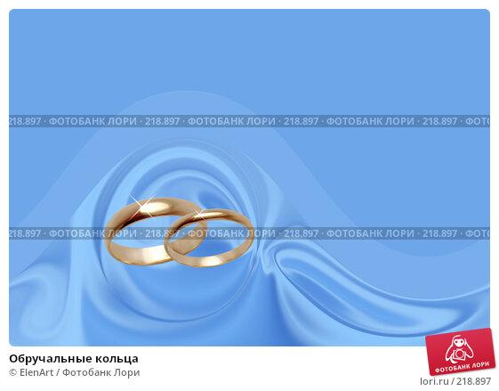 Обручальные кольца, фото № 218897, снято 7 декабря 2016 г. (c) ElenArt / Фотобанк Лори