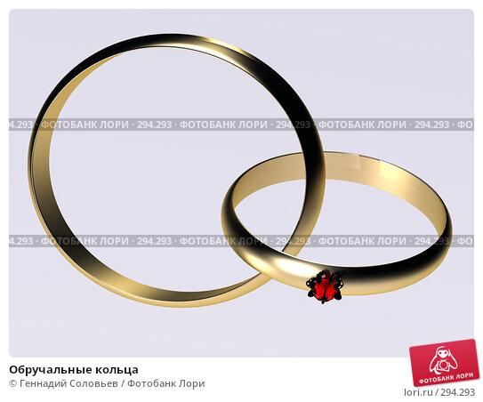 Обручальные кольца, иллюстрация № 294293 (c) Геннадий Соловьев / Фотобанк Лори